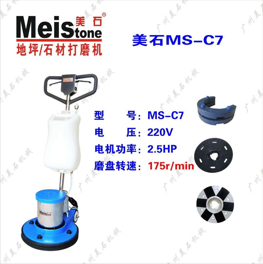 MS-C7多功能晶面机