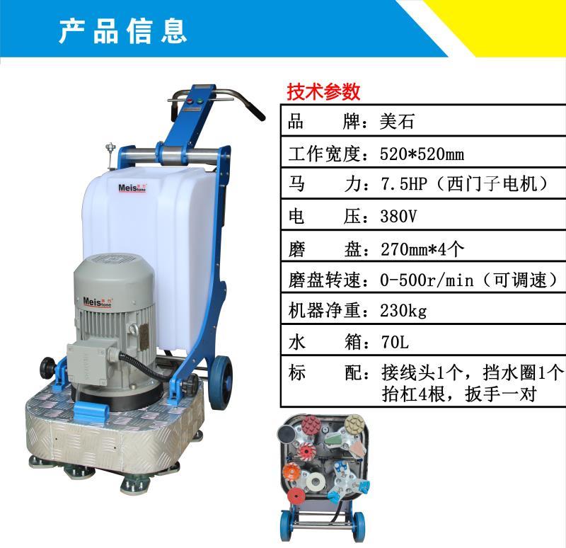 深圳MS-520地坪研磨机