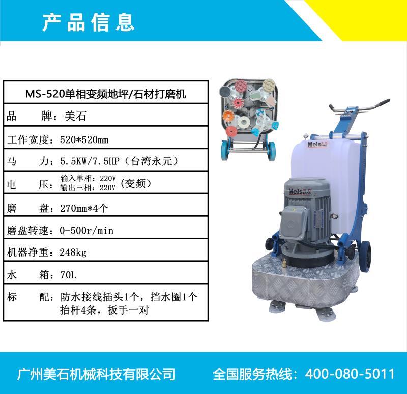 佛山MS-520  单相220V研磨机
