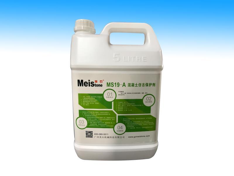 MS-19A混凝土仿古保护剂
