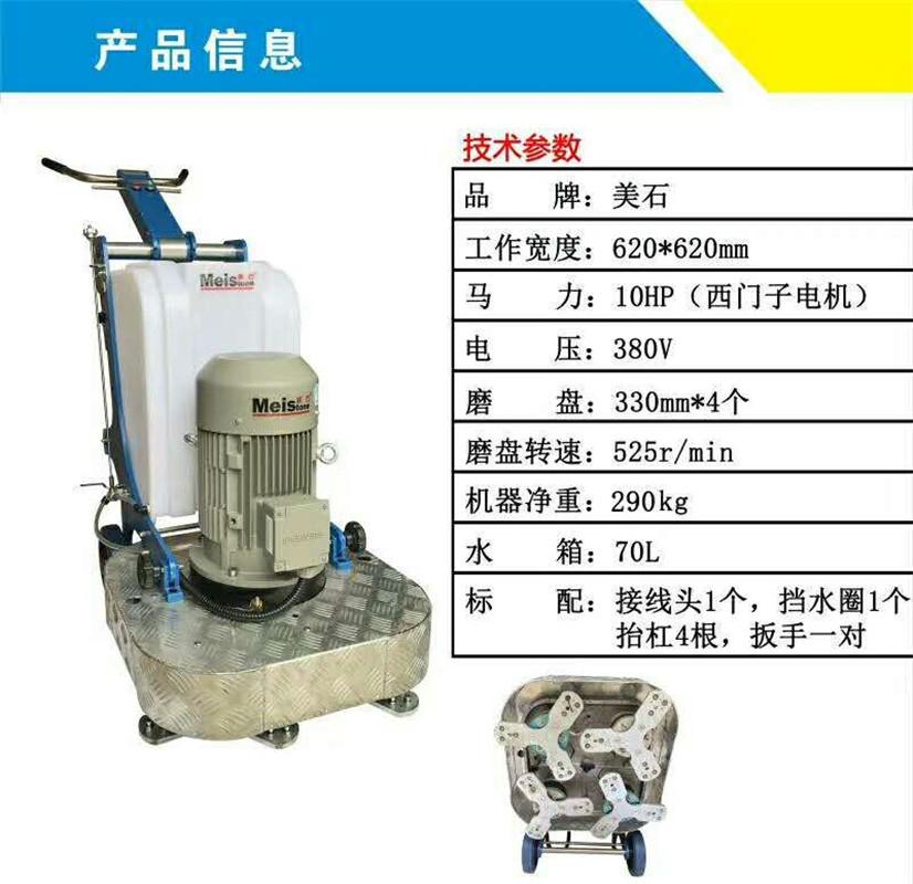 MS-620石材研磨机