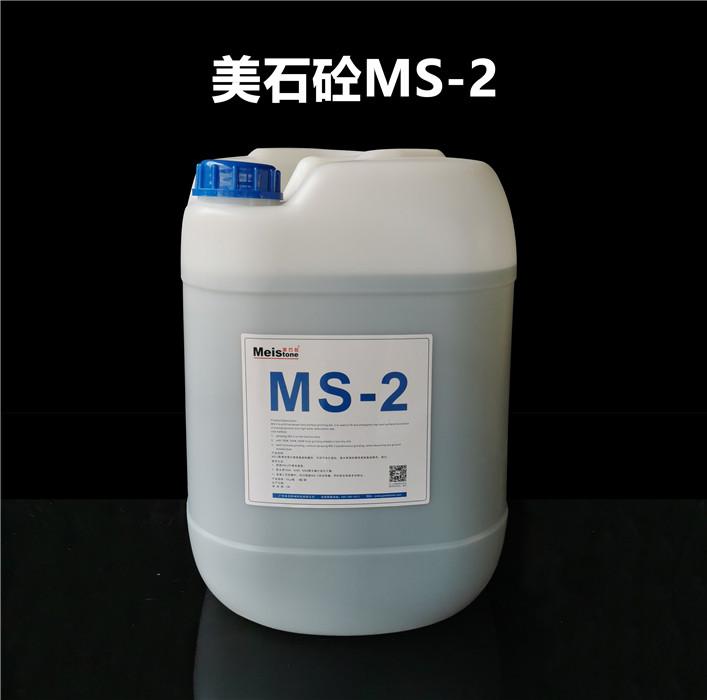 MS-2修补剂