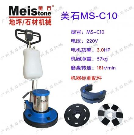 MC-C10多功能晶面机 181转