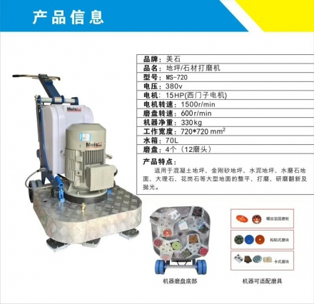 MS-720地坪/石材研磨机