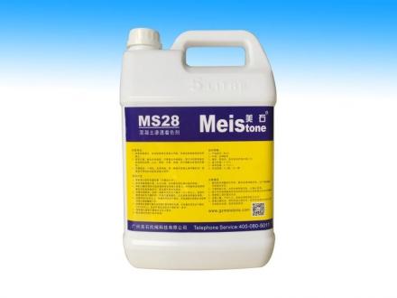 MS-28混凝土着色剂