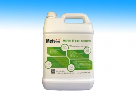 MS-19B混凝土仿古保护剂
