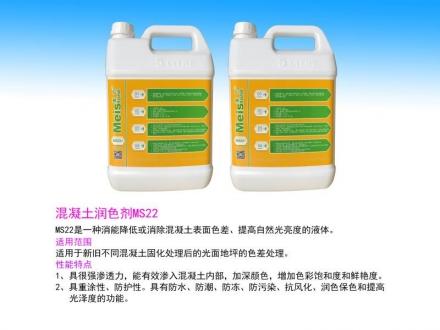 MS-22混凝土润色剂