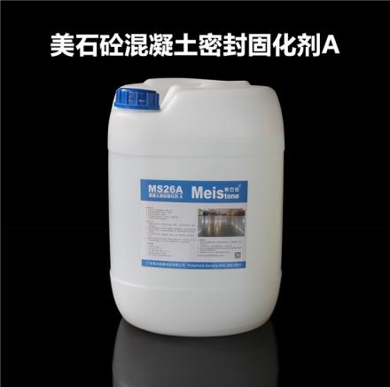 混凝土密封固化剂A