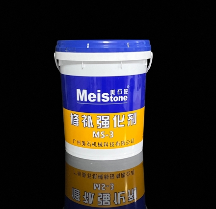 MS-3修补剂