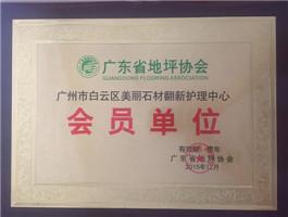 广州美石机械科技有限公司