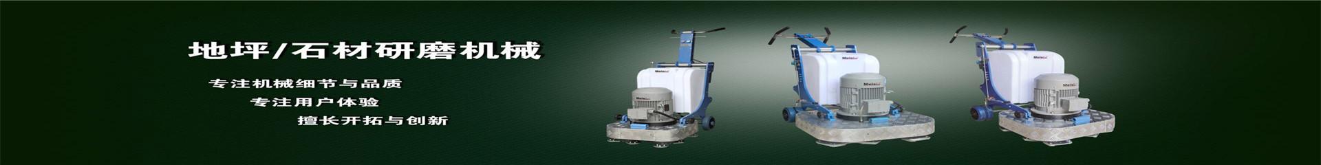 地坪石材打磨机