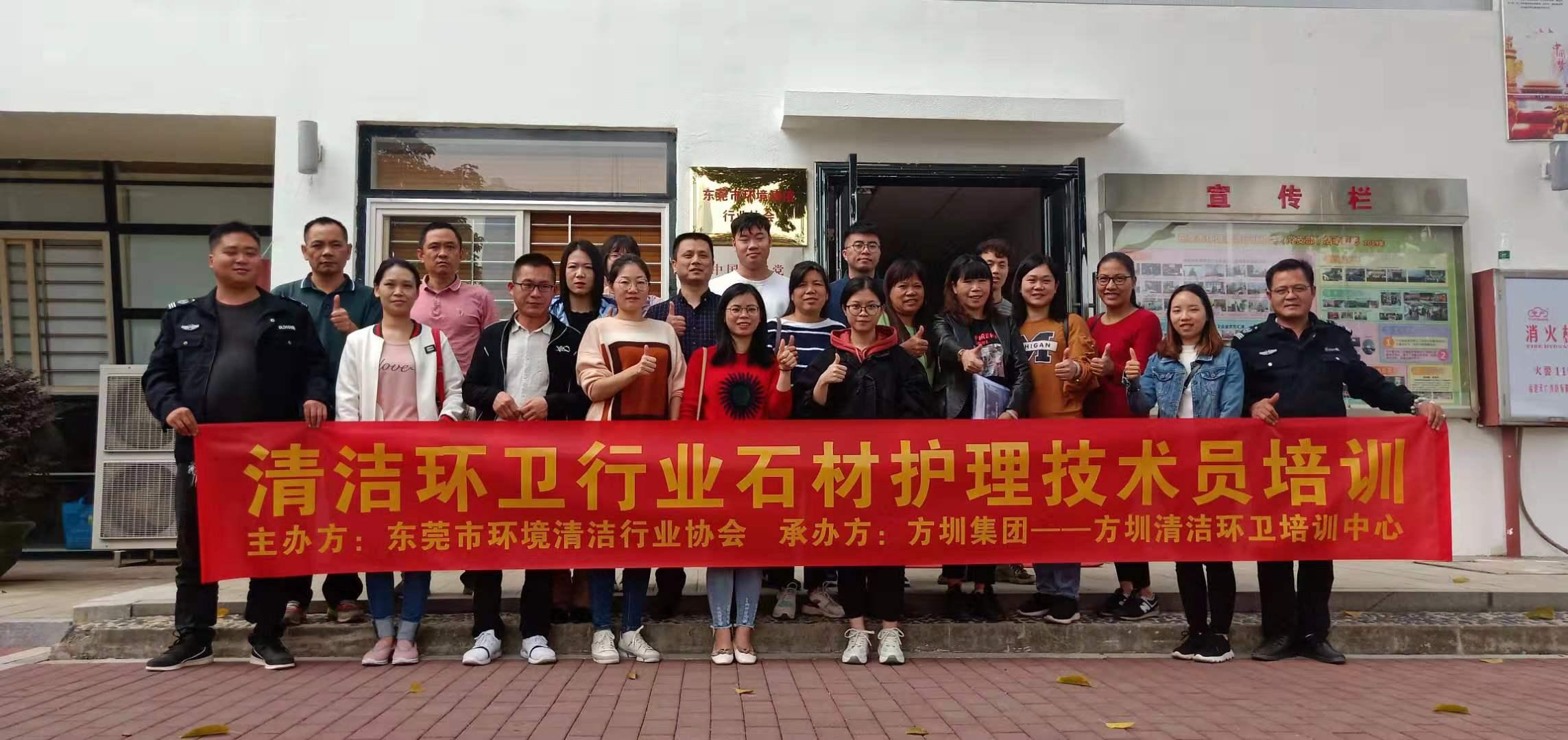 东莞市环卫清洁行业协会第三期美石石材/地坪技术培训班