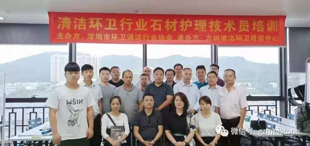 深圳清洁环卫行业协会第七期石材技术培训班