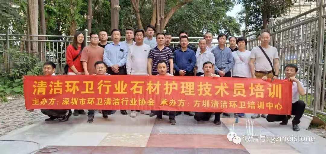 深圳清洁环卫行业协会石材技术培训班
